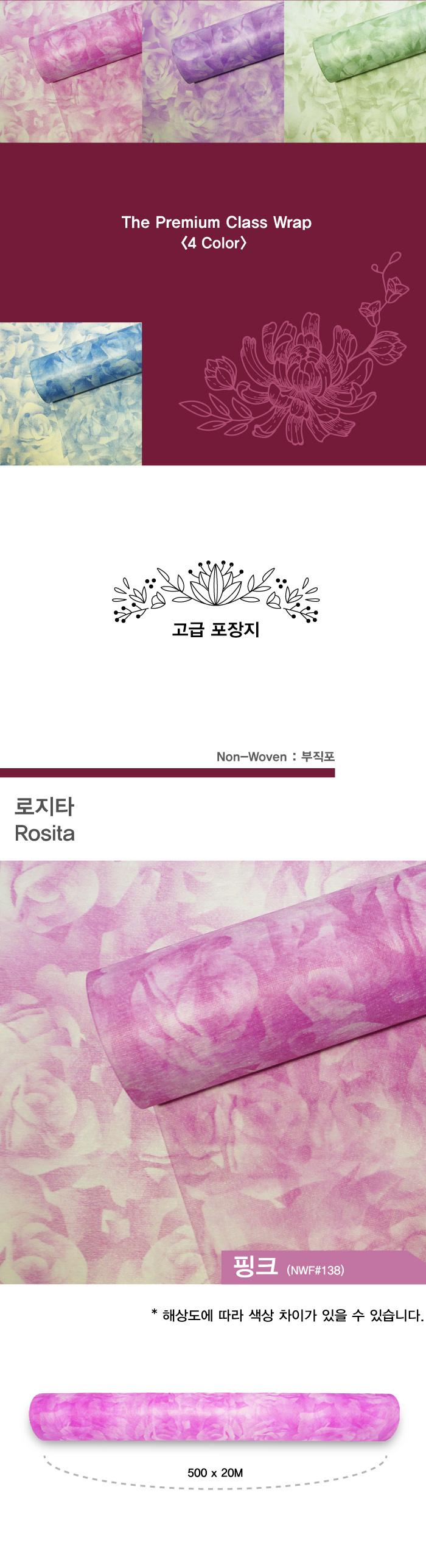 1.로지타-핑크