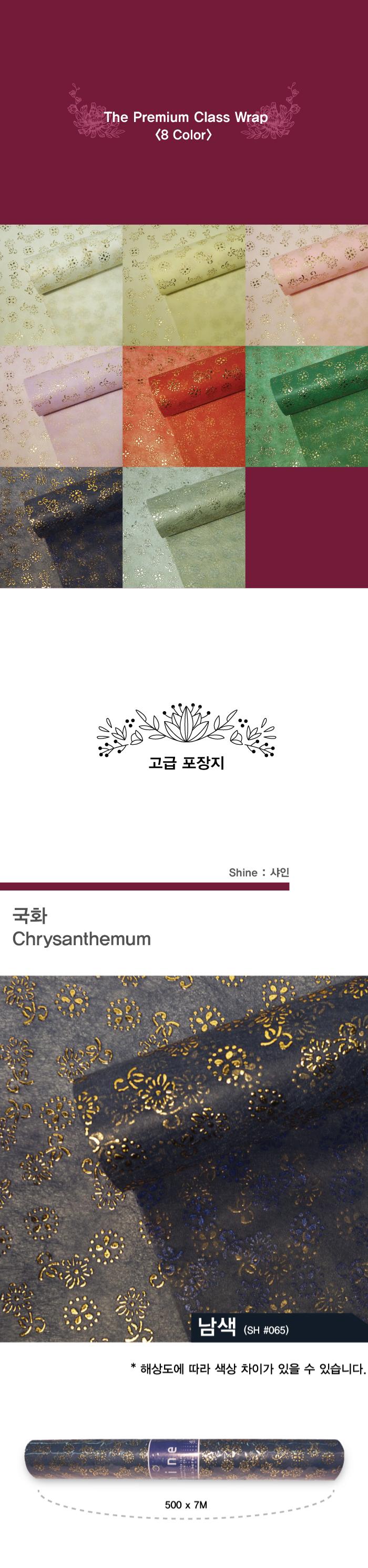 SH#65-국화-남색